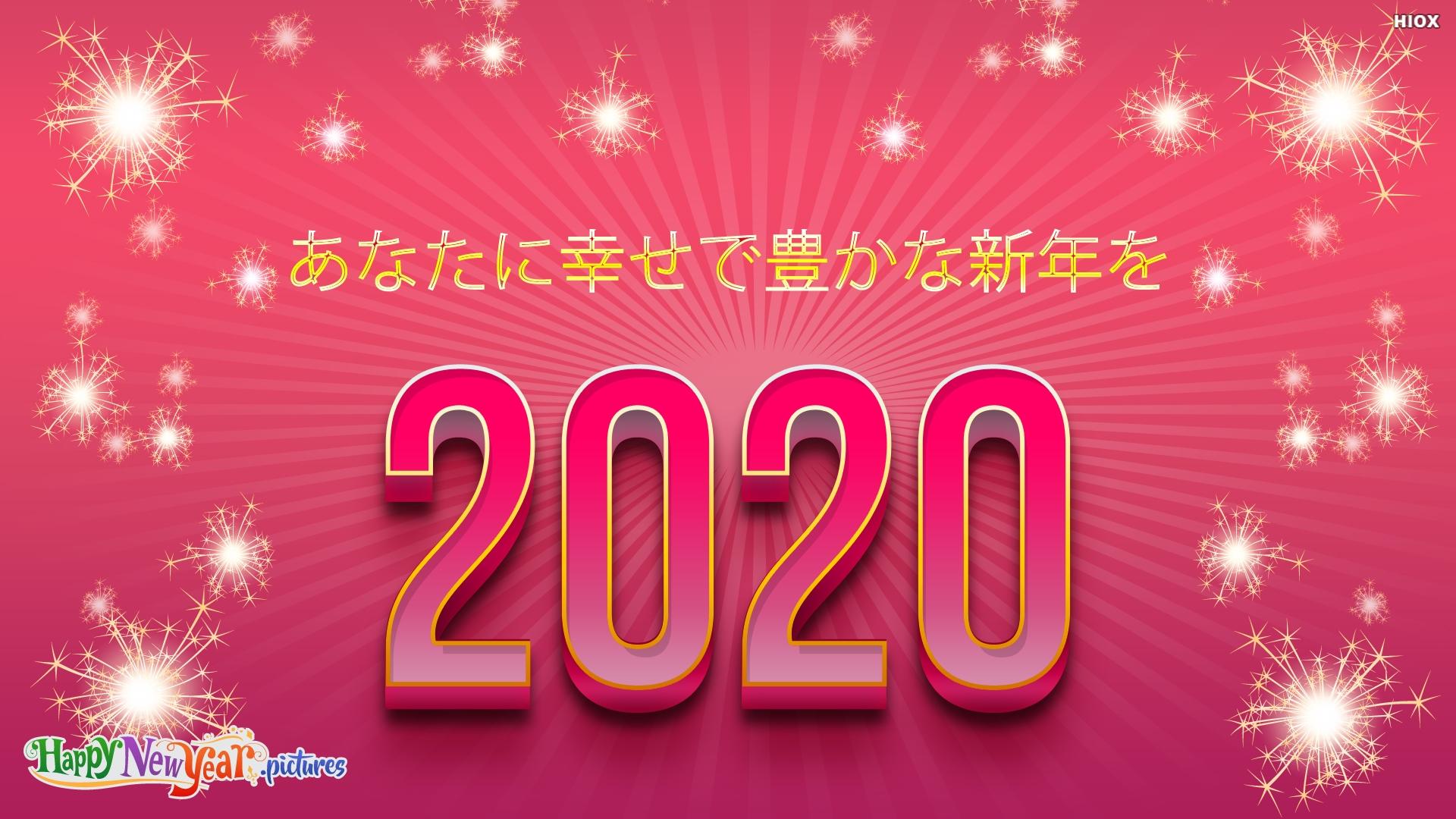 あなたに幸せで豊かな新年を