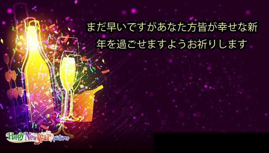 まだ早いですがあなた方皆が幸せな新年を過ごせますようお祈りします