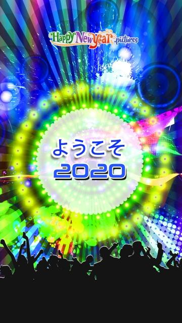 ようこそ2020