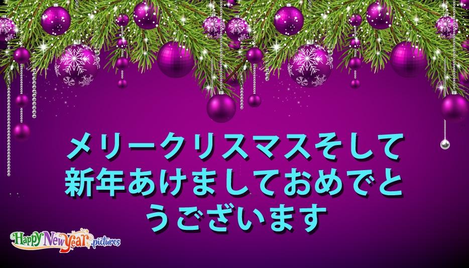 メリークリスマスそして新年あけましておめでとうございます