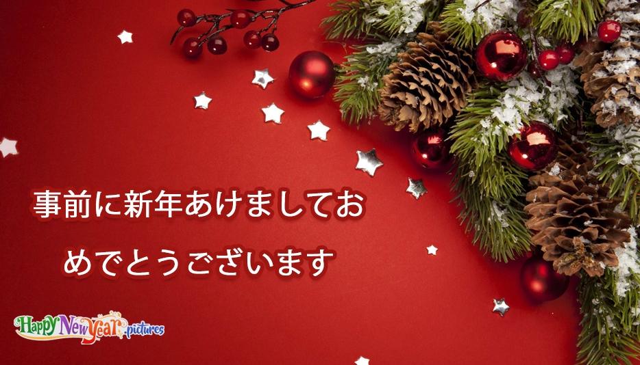 事前に新年あけましておめでとうございます