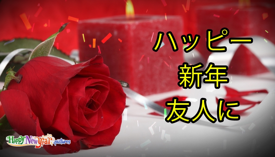 新年祝いの画像