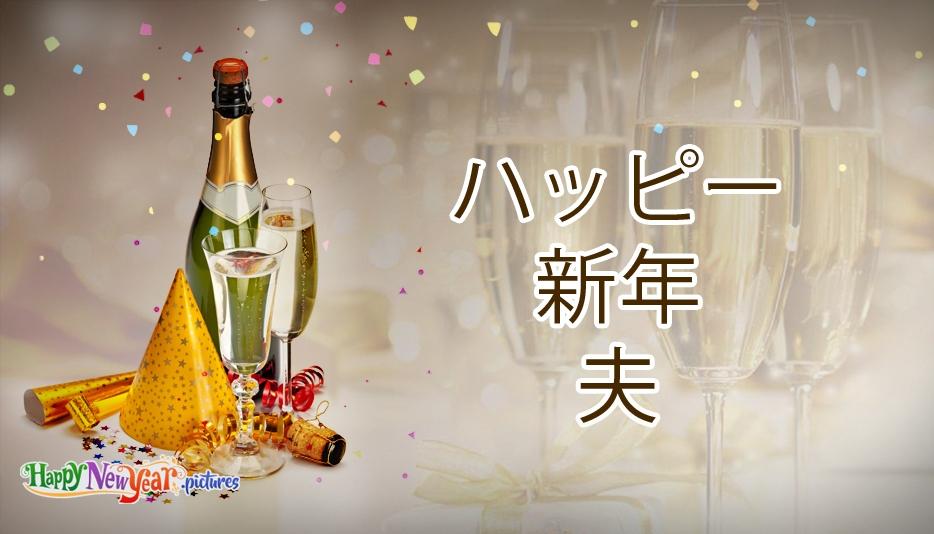 夫へ新年あけましておめでとうございます