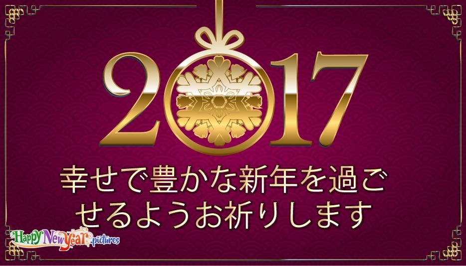 幸せで豊かな新年を過ごせるようお祈りします