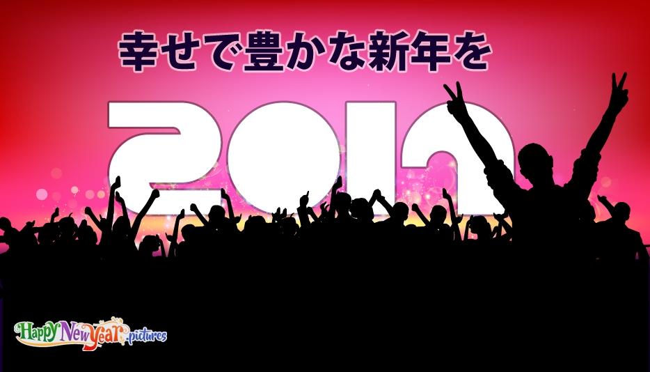幸せで豊かな新年を