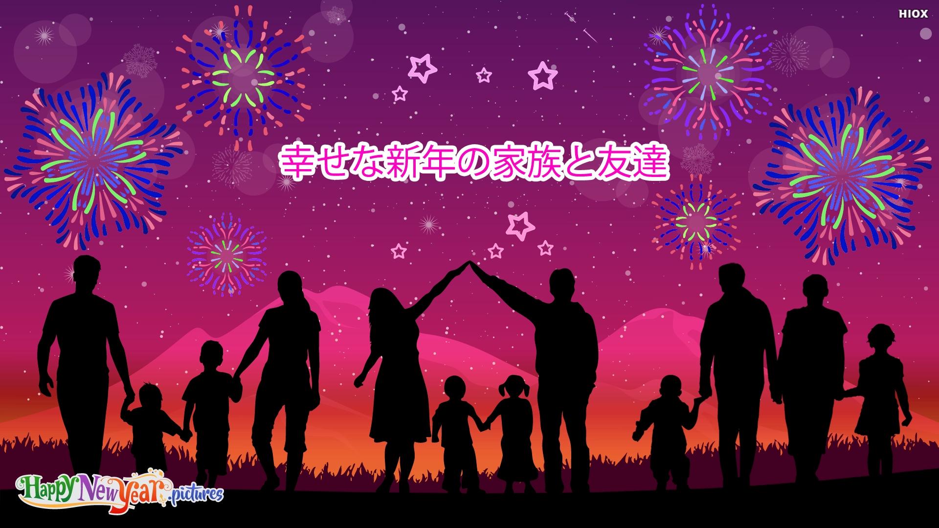 幸せな新年の家族と友達
