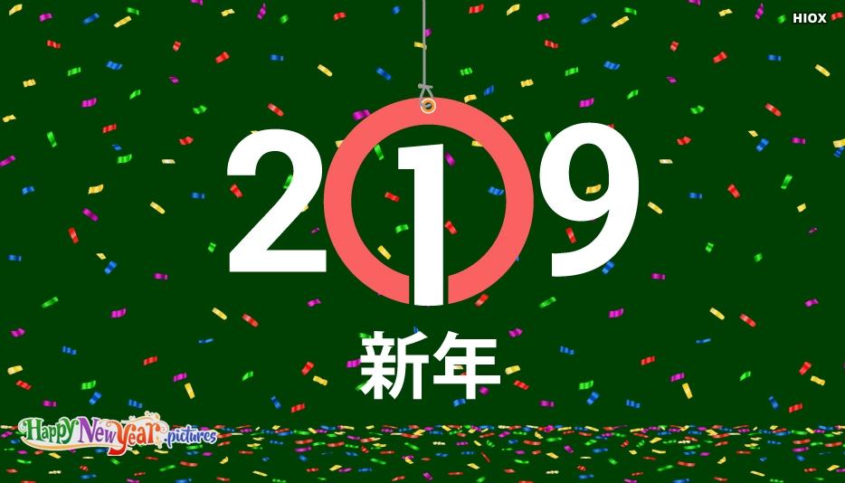 新年の画像 2019