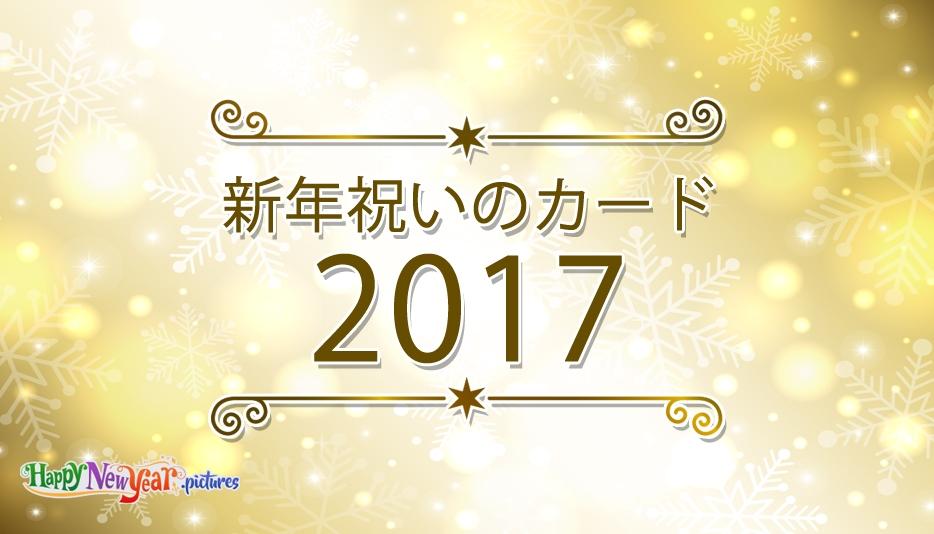 新年祝いのカード