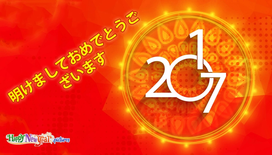 新年祝いの挨拶