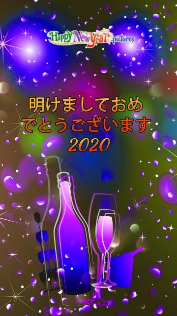 明けましておめでとうございます2020