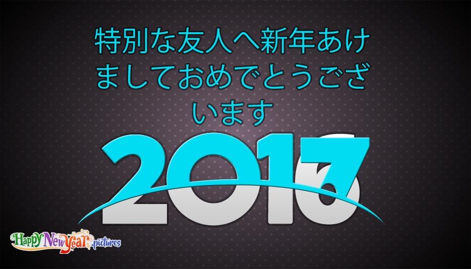 特別な友人へ新年あけましておめでとうございます