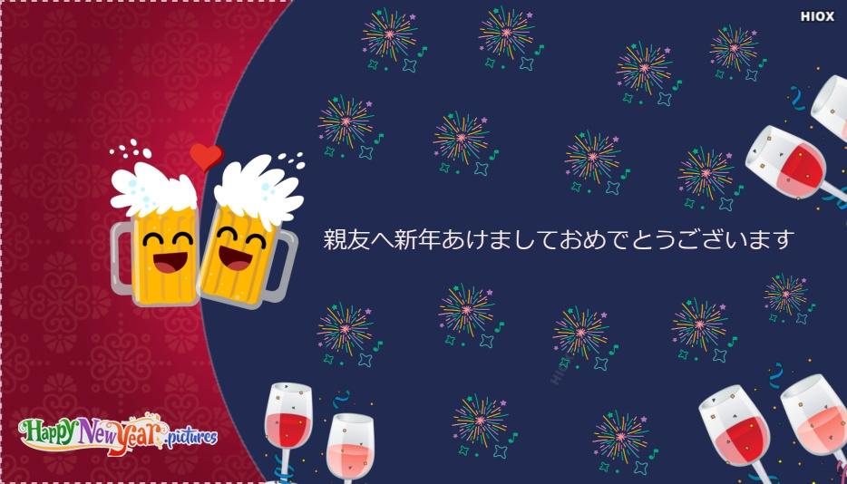 親友へ新年あけましておめでとうございます
