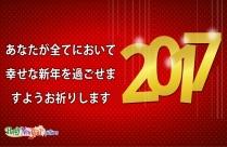 あなたが全てにおいて幸せな新年を過ごせますようお祈りします