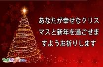 あなたが幸せなクリスマスと新年を過ごせますようお祈りします