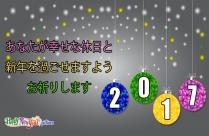 あなたが幸せな休日と新年を過ごせますようお祈りします