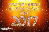 あなた方皆へ新年あけましておめでとうございます