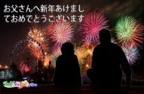 お父さんへ新年あけましておめでとうございます