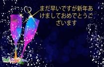 まだ早いですが新年あけましておめでとうございます
