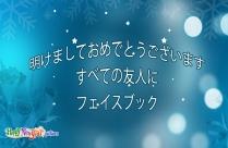全てのフェイスブックの友達へ新年あけましておめでとうございます