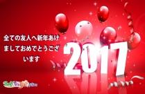 全ての友人へ新年あけましておめでとうございます