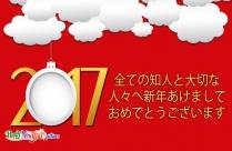 全ての知人と大切な人々へ新年あけましておめでとうございます