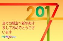 全ての親友へ新年あけましておめでとうございます