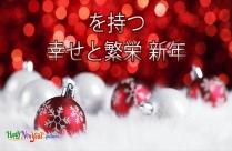 幸せで豊かな新年を過ごしてください