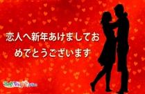 恋人へ新年あけましておめでとうございます