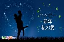 愛する人へ新年あけましておめでとうございます