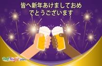 皆へ新年あけましておめでとうございます