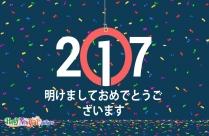 2017年新年祝いの絵