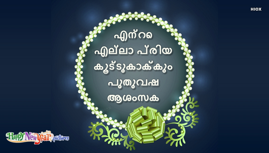 എന്റെ എല്ലാ പ്രിയ കൂട്ടുകാർക്കും പുതുവർഷ ആശംസകൾ | Happy New Year All My Dear Friends