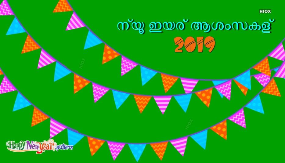 ന്യൂ ഇയര് ആശംസകള് 2019 | Happy New Year 2019 in Malayalam