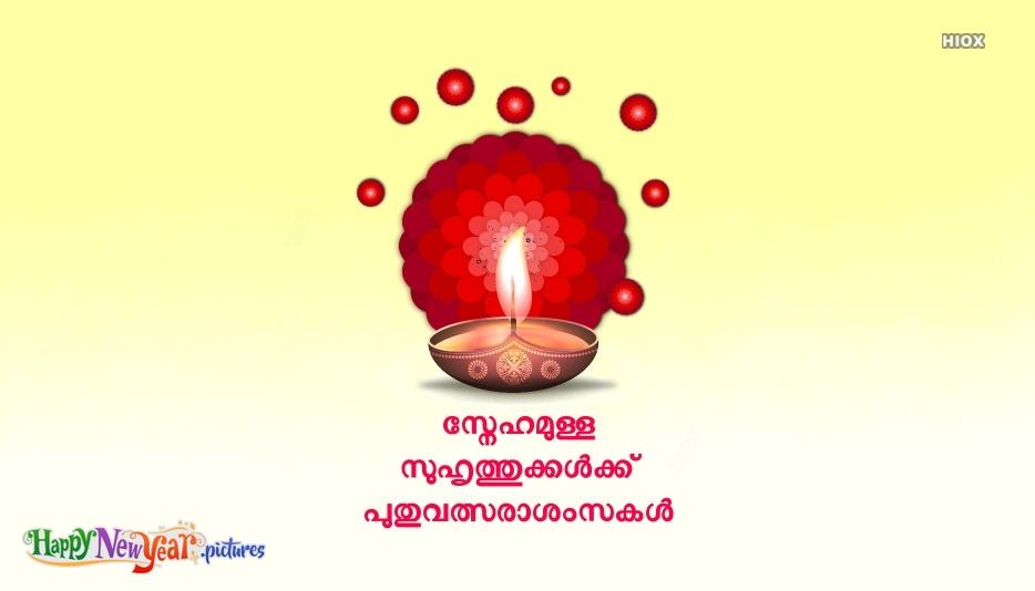 സ്നേഹമുള്ള സുഹൃത്തുക്കൾക്ക് പുതുവത്സരാശംസകൾ | Happy New Year All My Lovely Friends