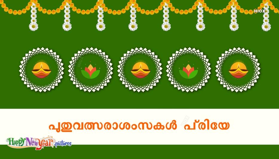 Happy New Year Darling (Malayalam) പുതുവത്സരാശംസകൾ പ്രിയേ