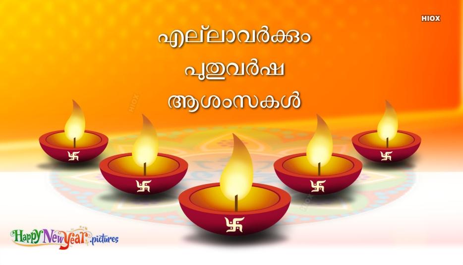 Happy New Year To All (Malayalam) എല്ലാവർക്കും പുതുവർഷ ആശംസകൾ
