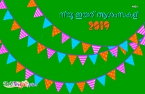 Happy New Year Message in Malayalam