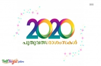 പുതുവത്സരാശംസകൾ സ്വാഗതം 2020