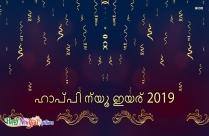 പുതുവര്ഷ ആശംസകള് 2019