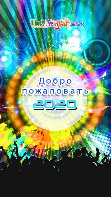 Добро Пожаловать 2020