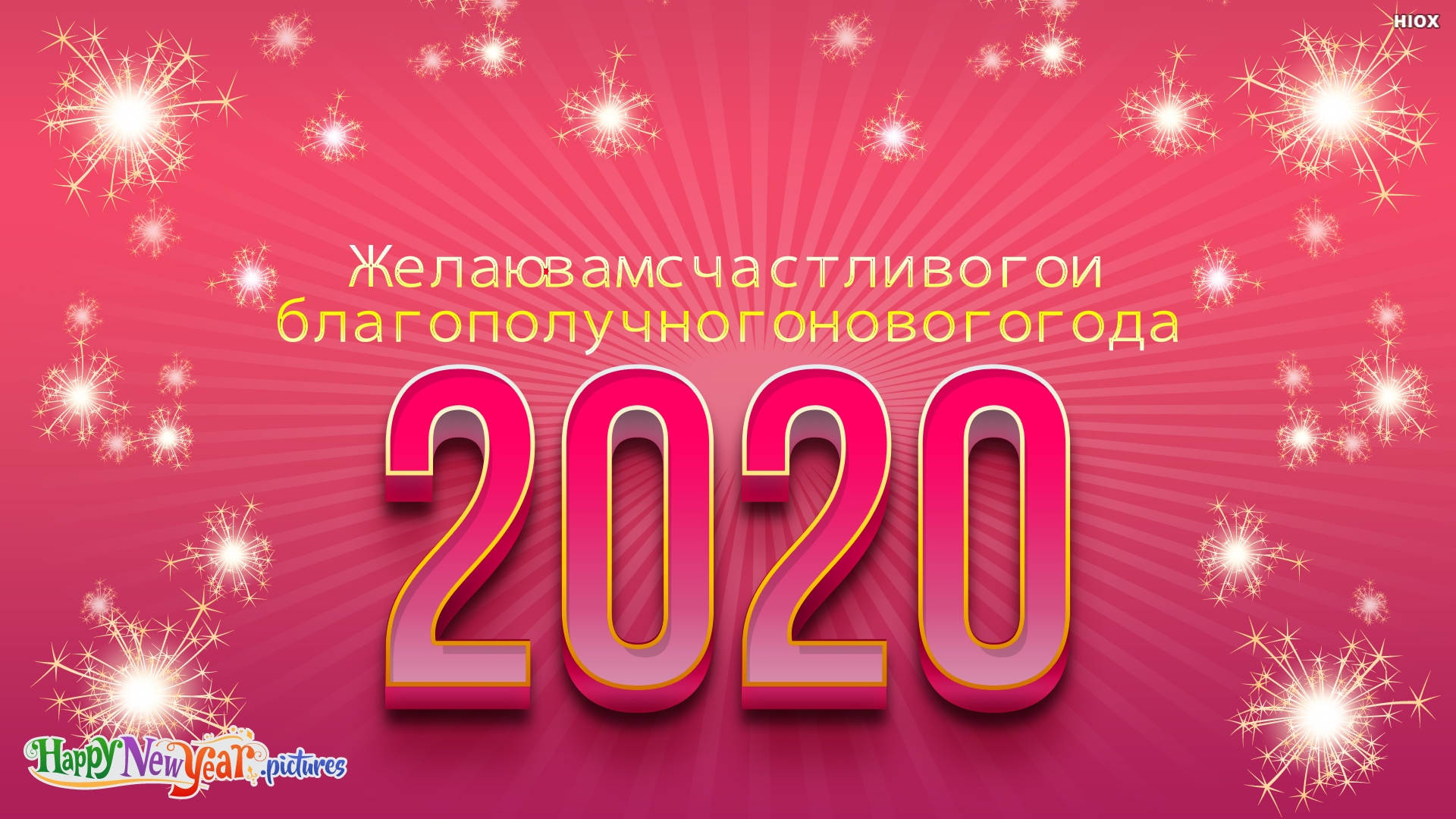 Желаю Вам Счастливого И Благополучного Нового Года