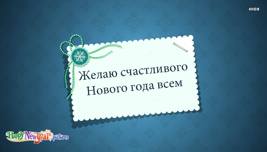 Желаю Счастливого Нового Года Всем | Wish You Happy New Year To All