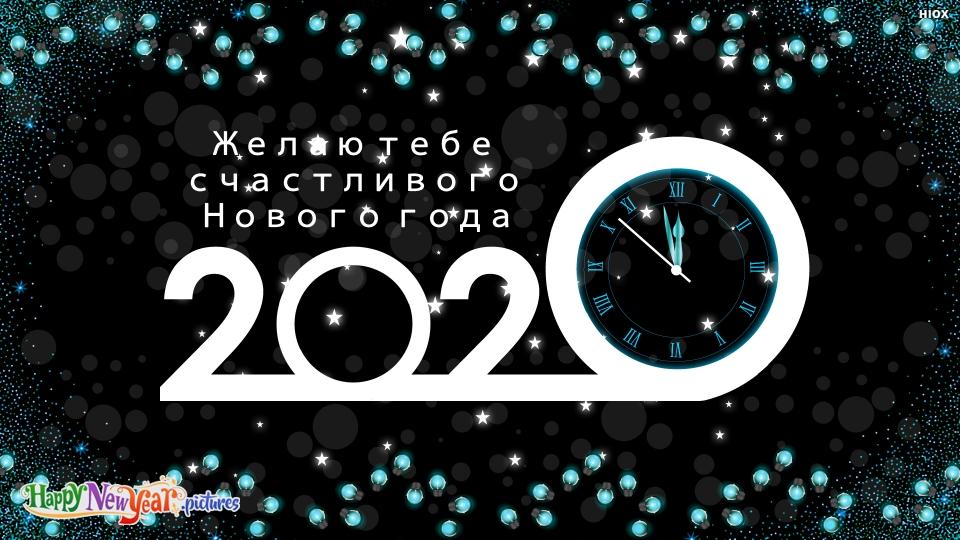 с новым годом новый год 2020
