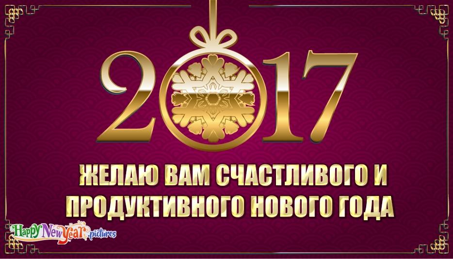 с новым годом коллеги