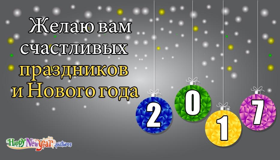 с новым годом приятелями