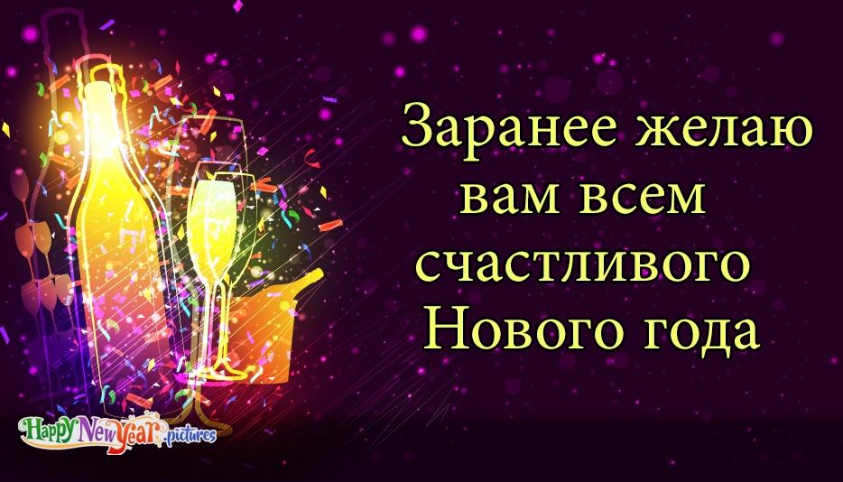 с новым годом приятель