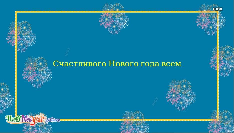 Счастливого Нового Года Всем