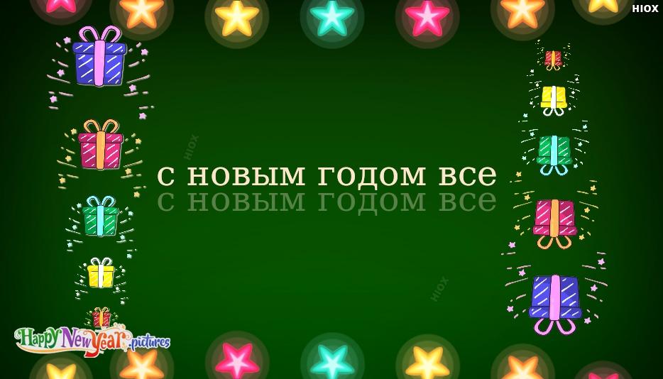 с новым годом все