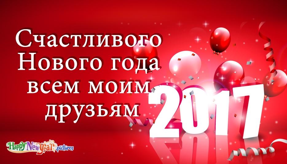с новым годом лучшие друзья