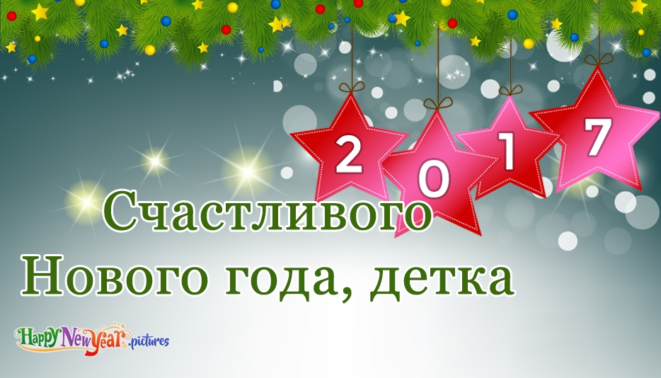 с новым годом детка